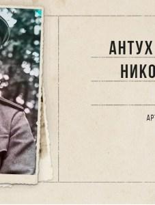 АНТУХ НИКОЛАЙ НИКОЛАЕВИЧ — КОРОТКАЯ ИСТОРИЯ ФРОНТОВИКА