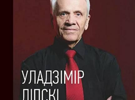 Знаёмцеся — Уладзімір Ліпскі