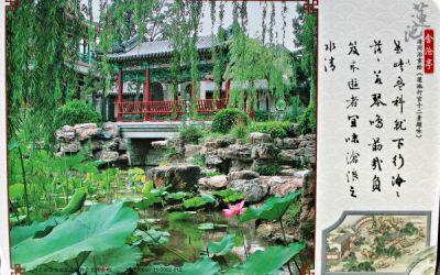 Postmark: China