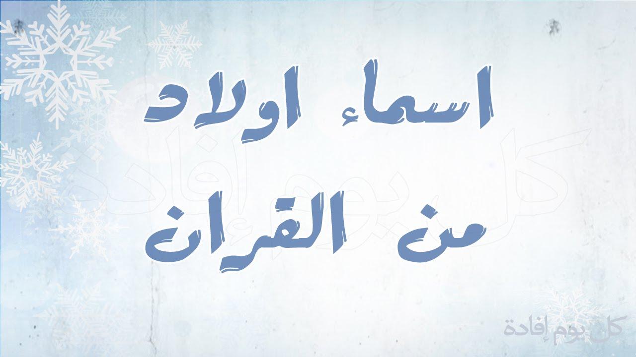 اسماء اولاد حلوه اسم مواليد ذكور تجنن مساء الخير