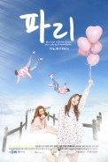 FLY POSTER