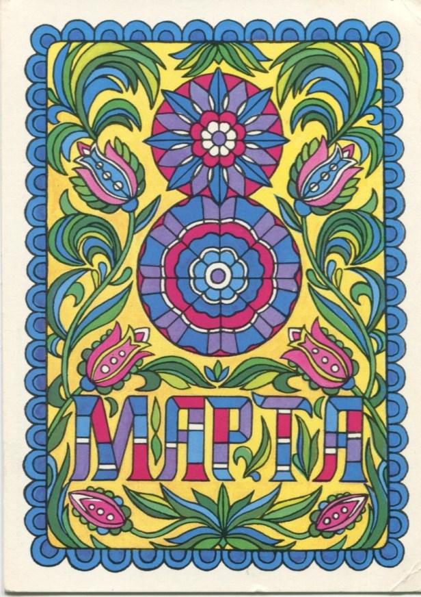 Russian Postcard, 1986