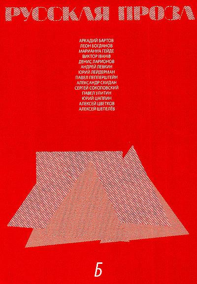 Обложка второго выпуска