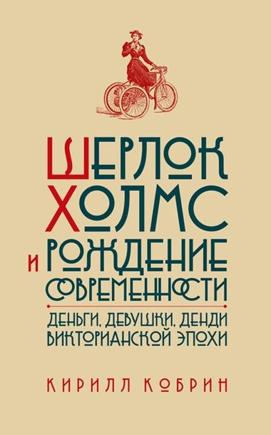 kobrin_holms-front