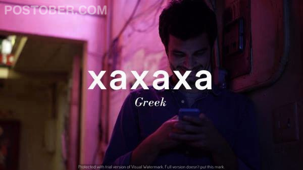 This is how people laugh in Greek