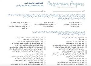 postpartum depression arabic