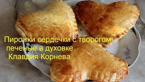 Пирожки с творогом в духовке пошаговый рецепт с фото