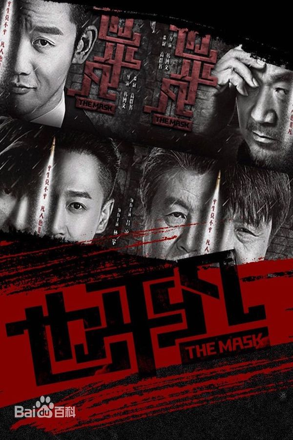 The-mask-music-postred