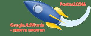 Google adWods ракета носител