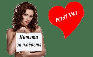 афоризми за любов