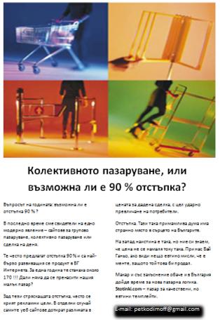 рекламен макет