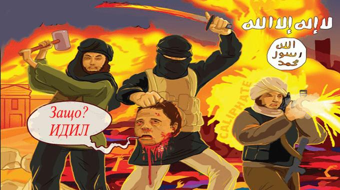 История на  ИДИЛ