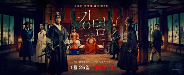 drama kingdom season 1