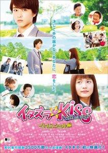 film fall in love first kiss