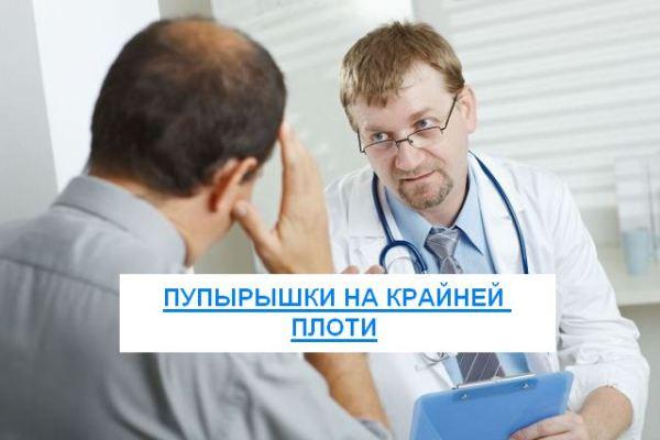 Пупырышки на крайней плоти: причины, симптомы, лечение, фото