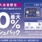 口コミで人気拡大の【イオンカード利用代金20%還元】9/末で終了