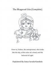 The Bhagavad Gita (Complete) (e-book)