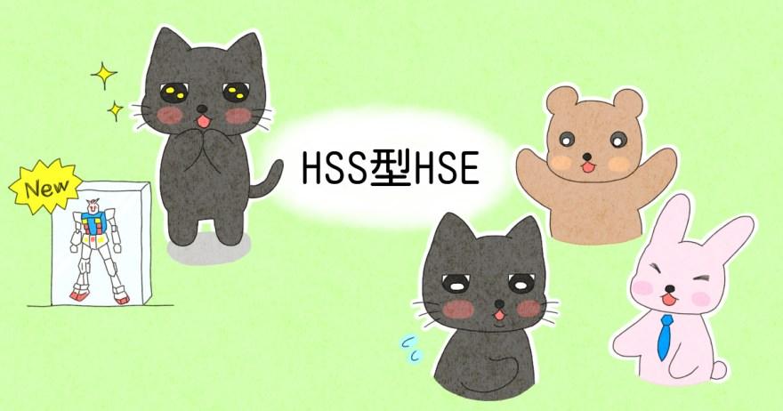 新しいものが大好きで人との関わりが好きなHSS型HSEクロにゃん