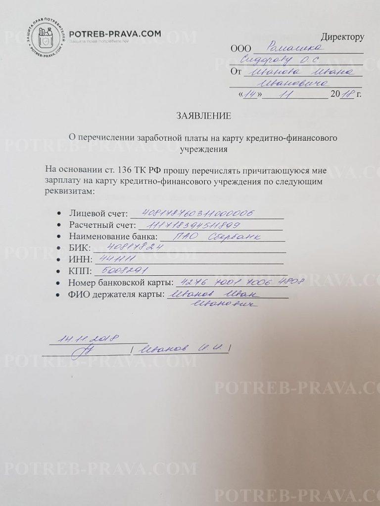 Как оплатить кредит через интернет евразийский банк