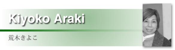 titleimage_araki