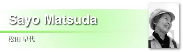 top_matsuda