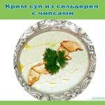Крем суп из сельдерея с чипсами
