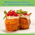 Морковные кексы со сливочной глазурью