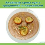 Хлебный крем суп с грудинкой и перловкой