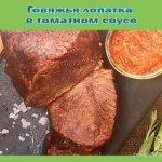 Говяжья лопатка в томатном соусе