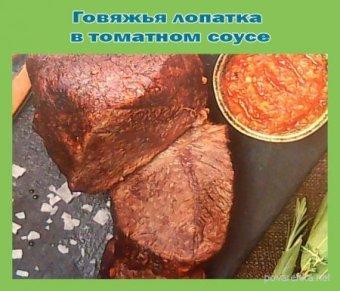 rp_1439386295_govjazhja-lopatka-v-tomatnom-souse.jpg