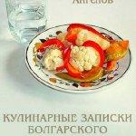Илья Ангелов — Кулинарные записки болгарского холостяка — 2 (2014) pdf