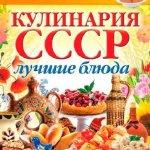 Сергей Кашин — Кулинария СССР. Лучшие блюда (2015) rtf, fb2