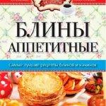 C. Кашин — Блины аппетитные (2015) pdf,fb2,rtf