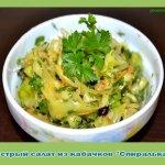 Острый салат из кабачков «Спиралька»