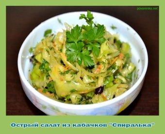 салат острый из кабачков