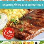 А. А. Синельникова — 213 рецептов вкусных блюд для аллергиков (2014) fb2, rtf