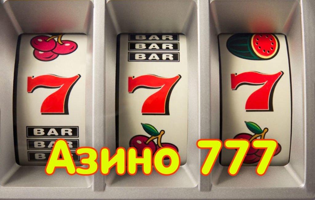 фото 777 на деньги играть азино