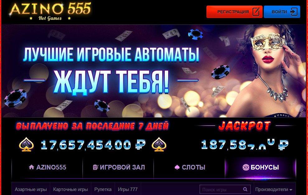 Официальный сайт Azino555 casino