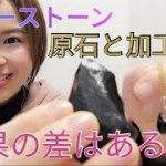 【超開運!】106日目☆原石と加工品…効果は同じ?それとも差はあるの?【パワーストーン生活】