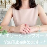 【初めまして】癒しの天然石サロン