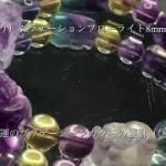 貔貅(ひきゅう)グラデーションフローライト8mmブレスレット 蛍石|天然石・パワーストーン通販PARIS