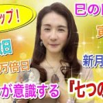 【金運アップ】7つの吉日とは?💕