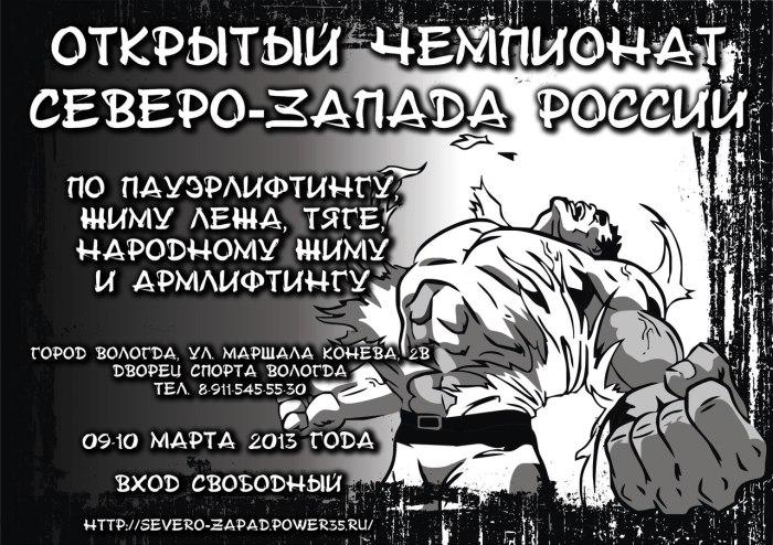 Афиша СЗФО 2011