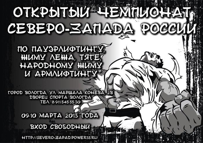 Афиша СЗФО