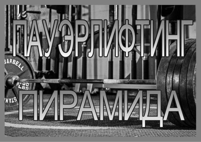 Программа тренировок по пауэрлифтингу «Пирамида»