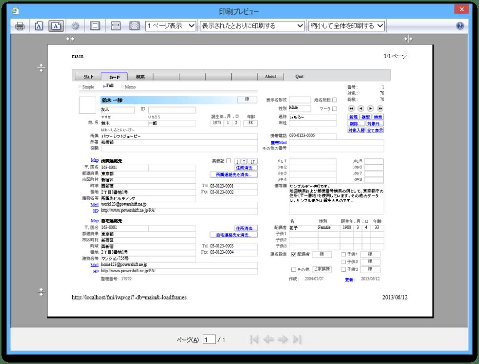 IWP> Internet Explorer> 印刷