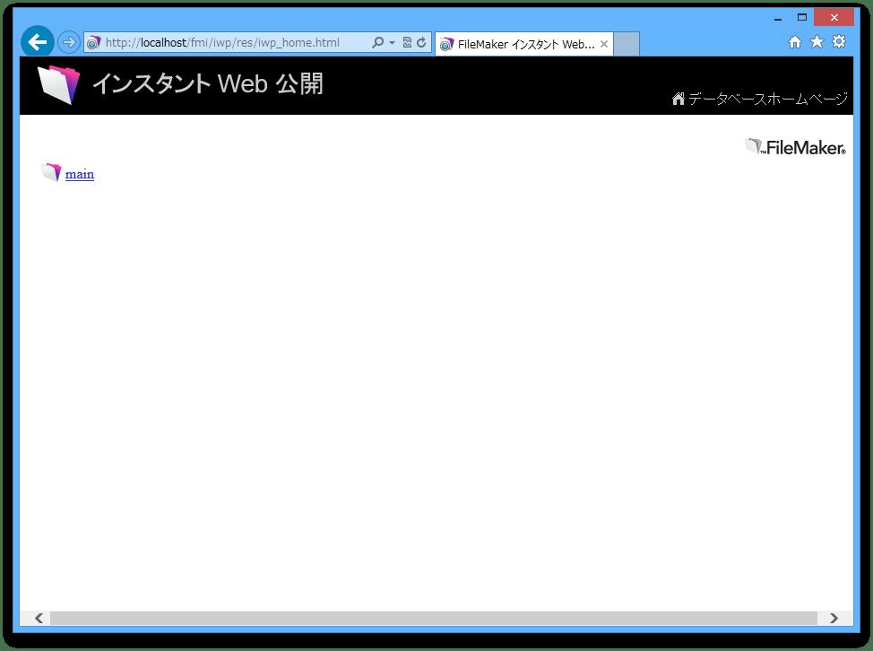 IWP> Internet Explorer> ホーム