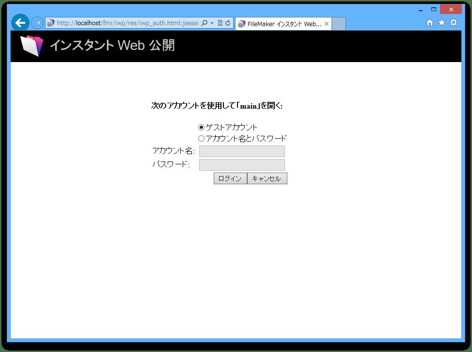 IWP> Internet Explorer> ログイン