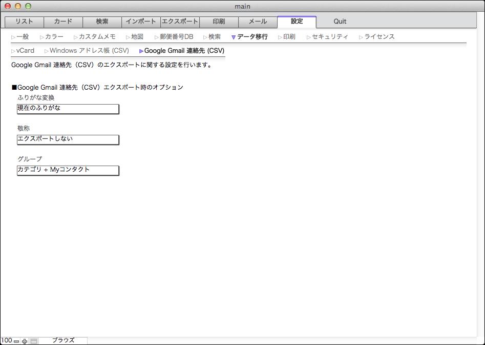 設定> データ移行> Google Gmail 連絡先 (CSV)