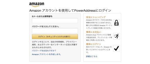 Amazon アカウントを使用してログイン